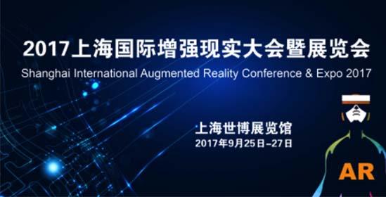 Shanghai International AR Conference & Expo 2017